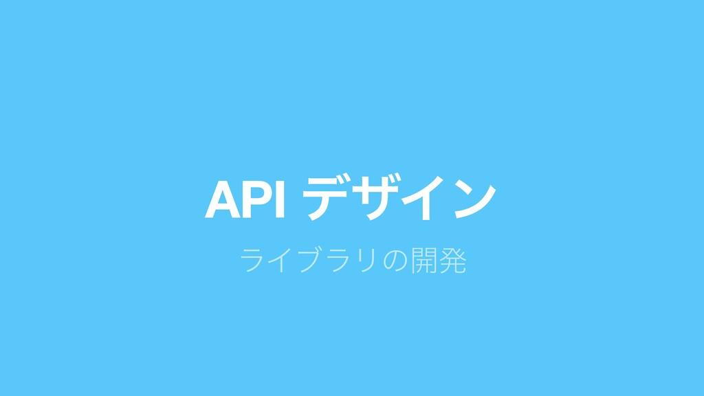 ϥΠϒϥϦͷ։ൃ API σβΠϯ