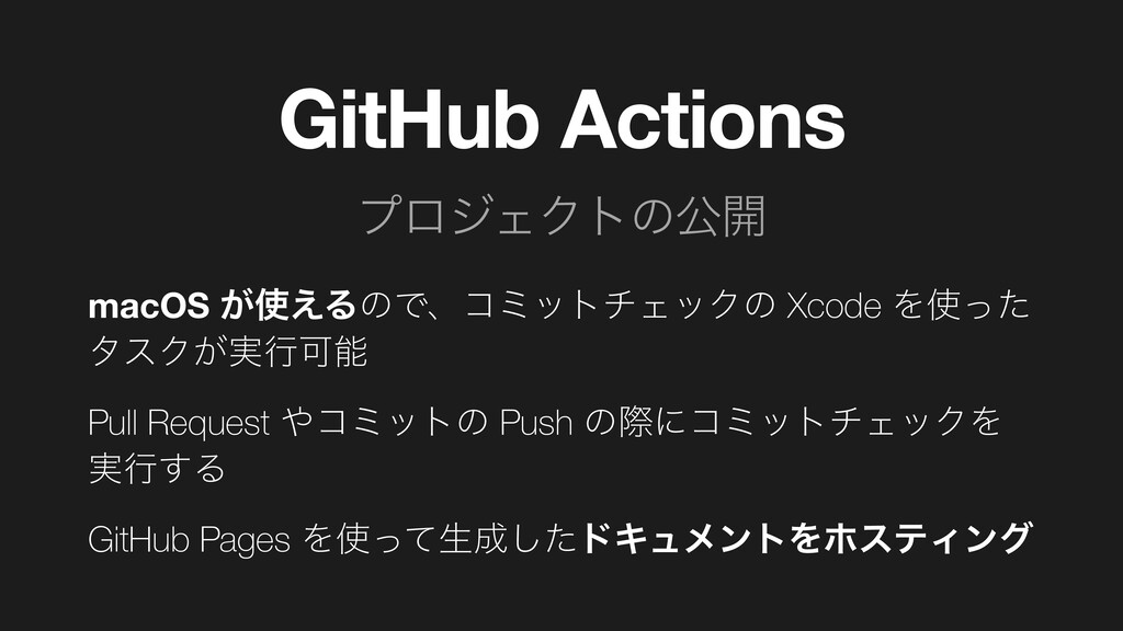 ϓϩδΣΫτͷެ։ GitHub Actions macOS ͕͑ΔͷͰɺίϛοτνΣοΫͷ...
