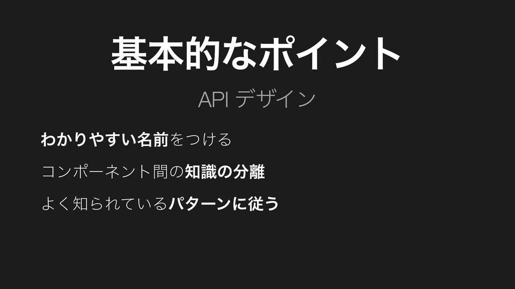 API σβΠϯ جຊతͳϙΠϯτ Θ͔Γ໊͍͢લΛ͚ͭΔ ίϯϙʔωϯτؒͷࣝͷ Α...