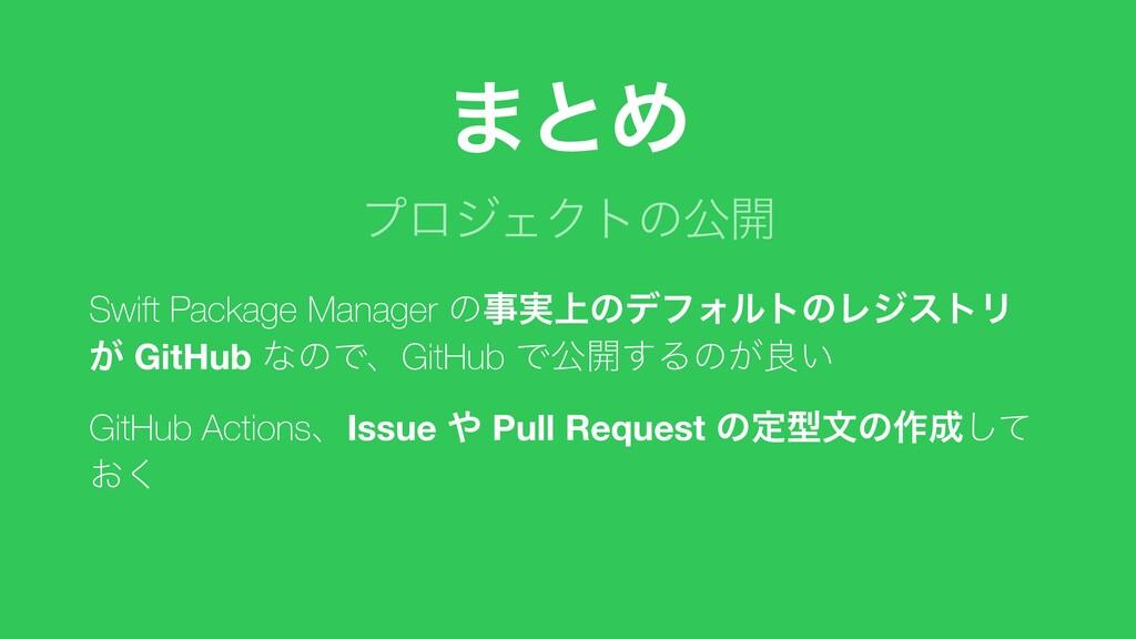 ϓϩδΣΫτͷެ։ ·ͱΊ Swift Package Manager ͷ্࣮ͷσϑΥϧτͷ...