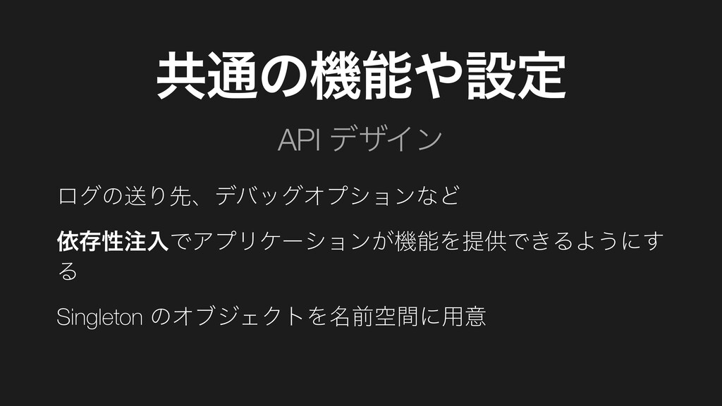 API σβΠϯ ڞ௨ͷػઃఆ ϩάͷૹΓઌɺσόοάΦϓγϣϯͳͲ ґଘੑೖͰΞϓϦέ...