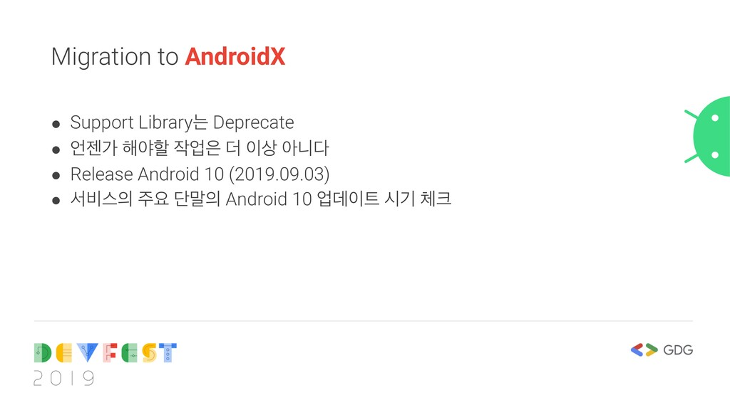 Migration to AndroidX ● Support Libraryח Deprec...