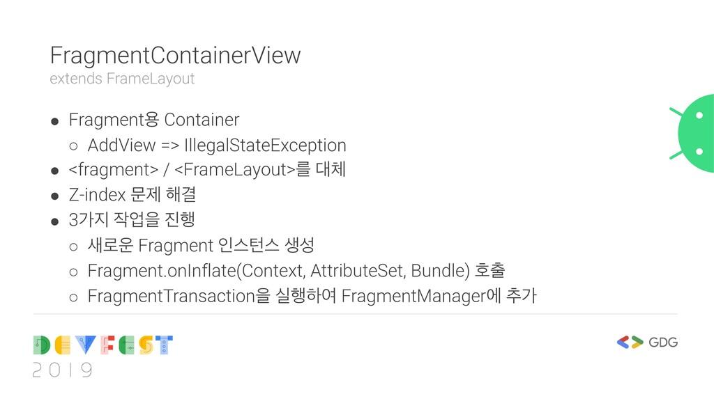 FragmentContainerView extends FrameLayout ● Fra...