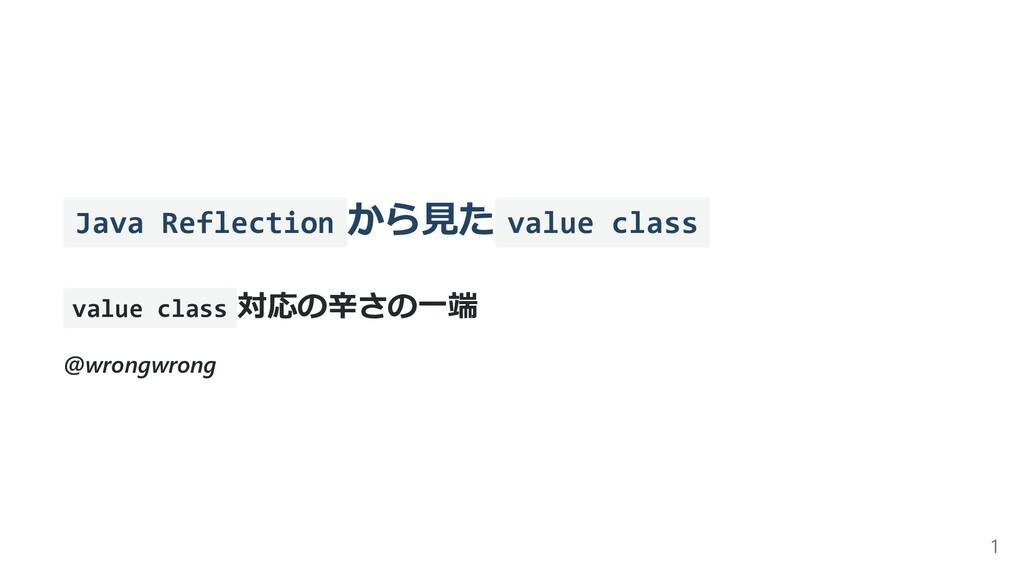 Java Reflection から見た value class value class 対応...