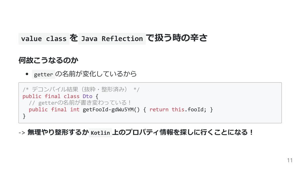 value class を Java Reflection で扱う時の辛さ 何故こうなるのか ...