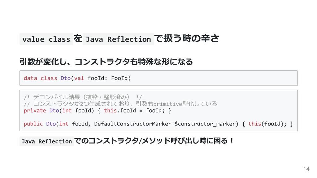 value class を Java Reflection で扱う時の辛さ 引数が変化し、コン...