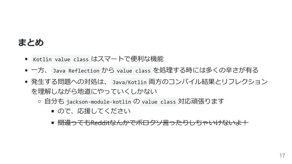 まとめ Kotlin value class はスマートで便利な機能 一方、 Java Ref...