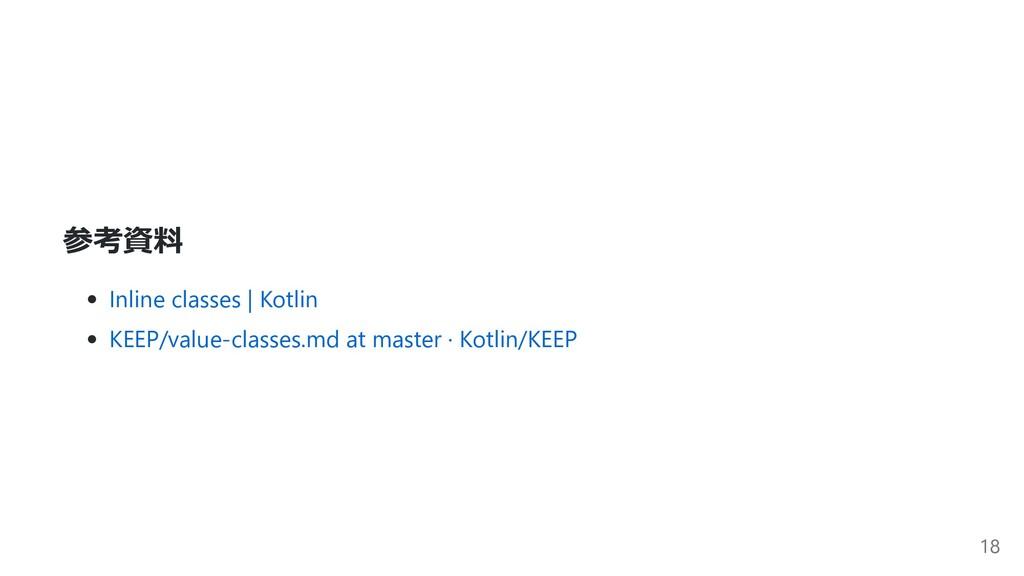参考資料 Inline classes | Kotlin KEEP/value-classes...