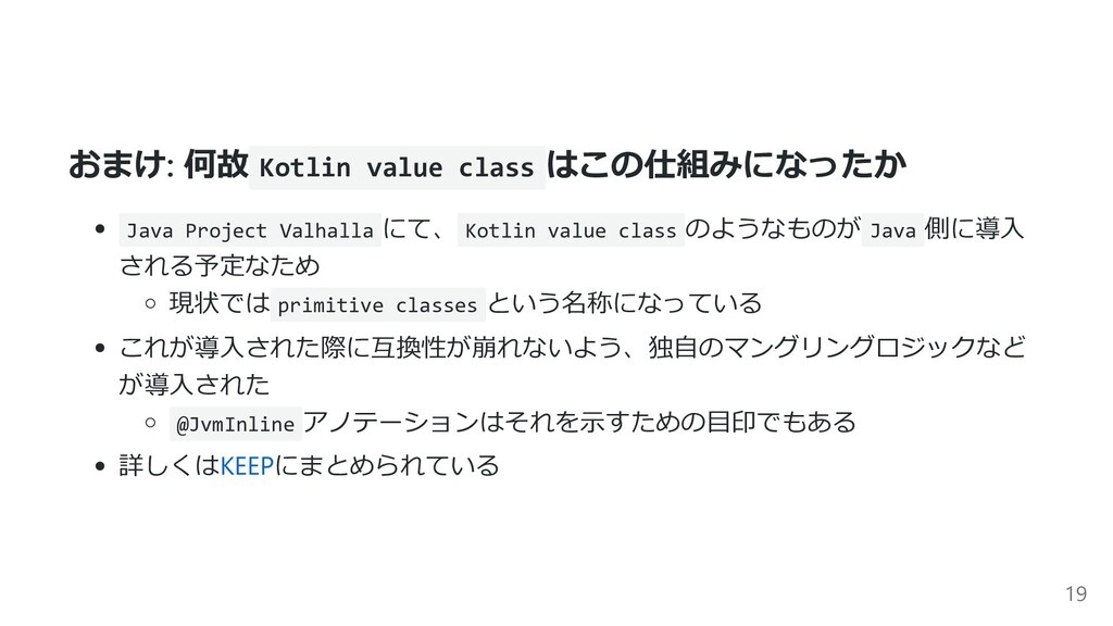 おまけ: 何故 Kotlin value class はこの仕組みになったか Java Pro...