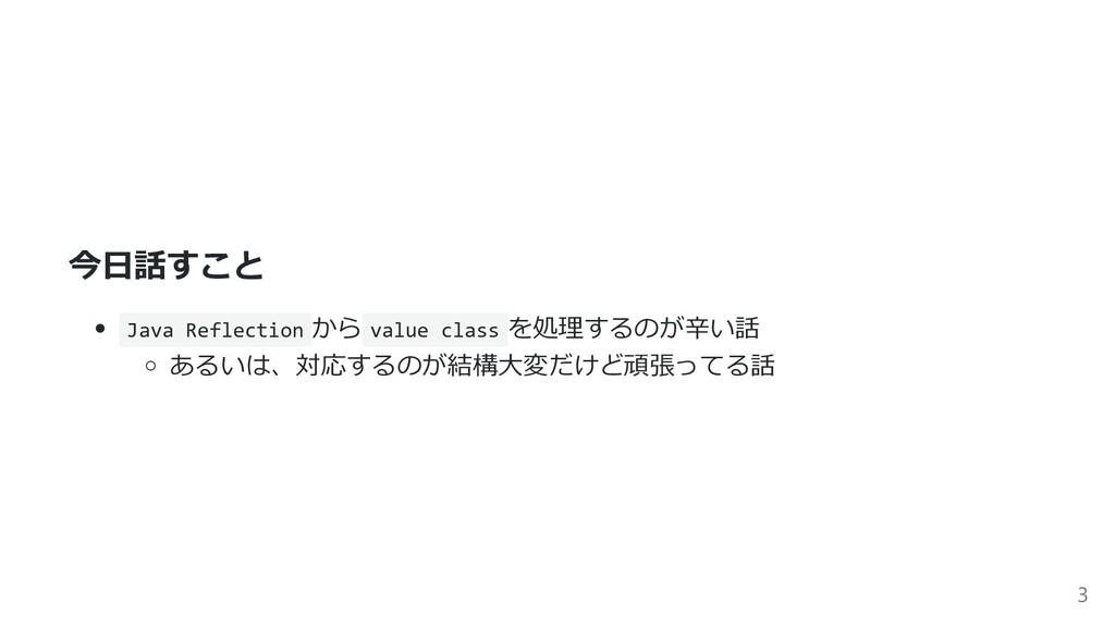 今日話すこと Java Reflection から value class を処理するのが辛い...