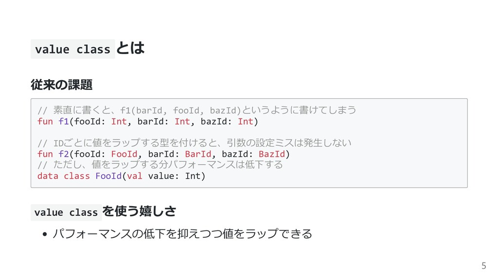value class とは 従来の課題 // 素直に書くと、f1(barId, fooId,...