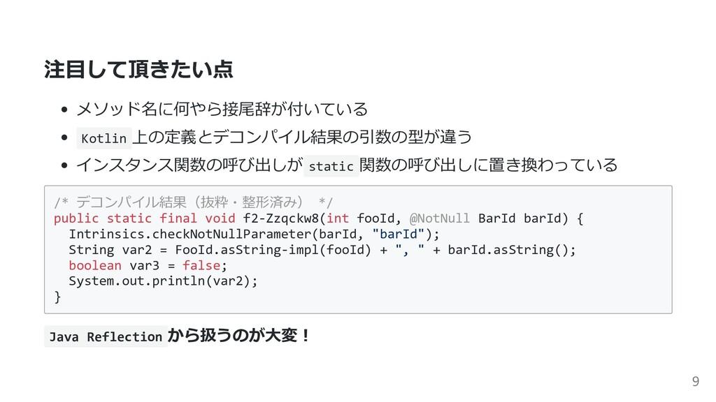 注目して頂きたい点 メソッド名に何やら接尾辞が付いている Kotlin 上の定義とデコンパイル...