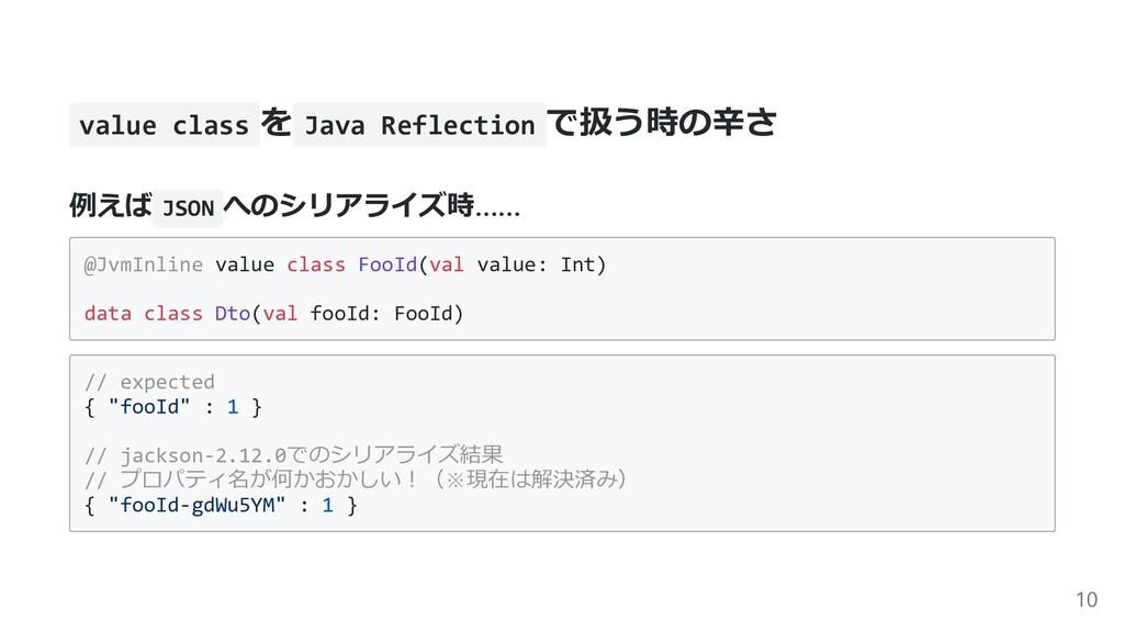 value class を Java Reflection で扱う時の辛さ 例えば JSON ...