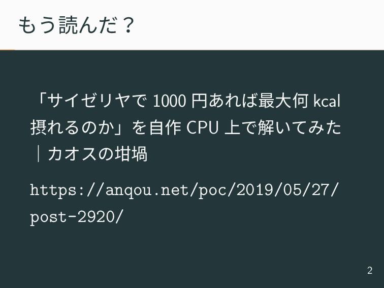 もう読んだ? 「サイゼリヤで 1000 円あれば最大何 kcal 摂れるのか」を自作 CPU ...