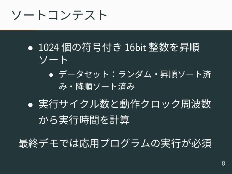 ソートコンテスト • 1024 個の符号付き 16bit 整数を昇順 ソート • データセット...