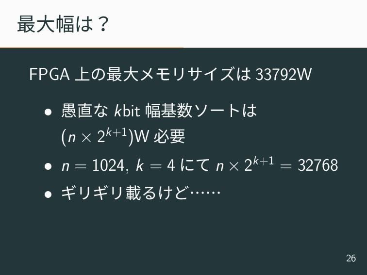最大幅は? FPGA 上の最大メモリサイズは 33792W • 愚直な kbit 幅基数ソート...