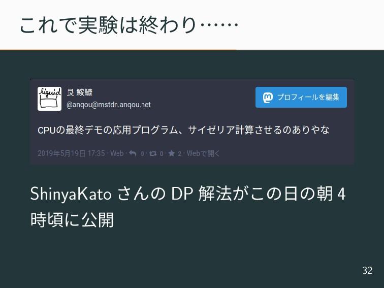 これで実験は終わり…… ShinyaKato さんの DP 解法がこの日の朝 4 時頃に公開 ...
