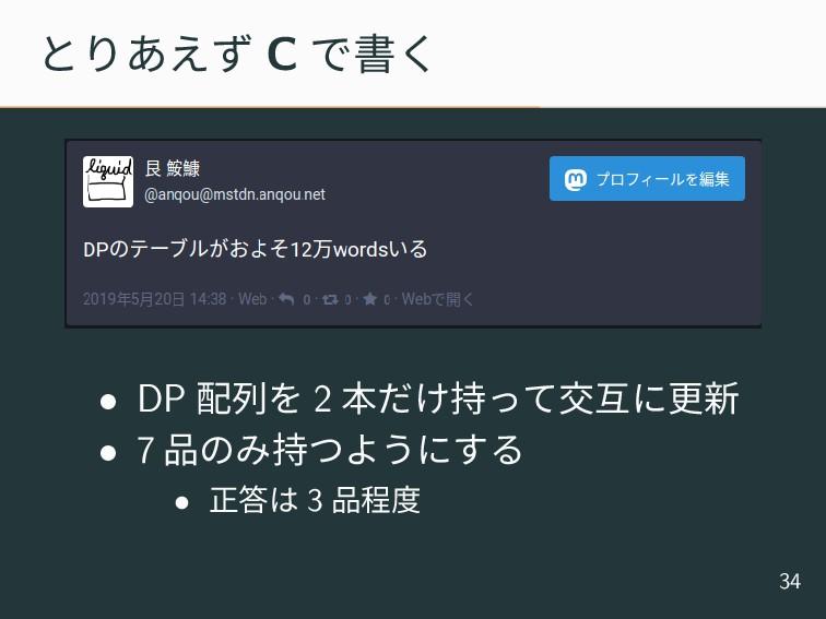 とりあえず C で書く • DP 配列を 2 本だけ持って交互に更新 • 7 品のみ持つように...