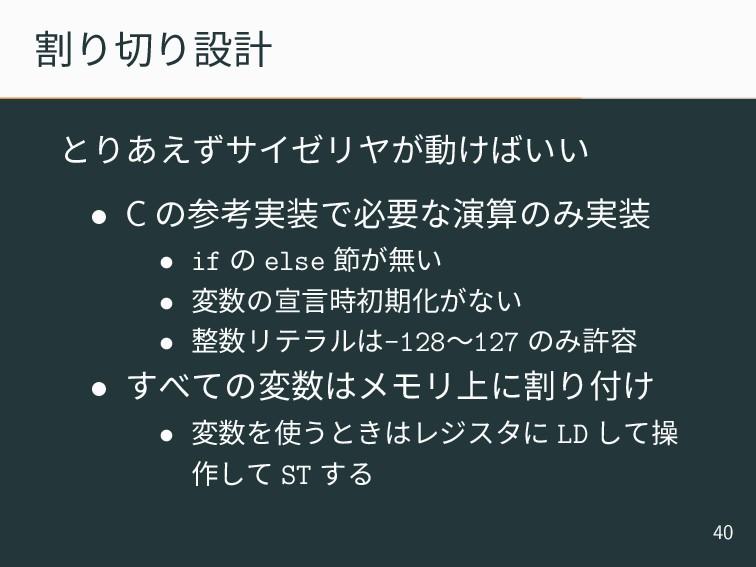 割り切り設計 とりあえずサイゼリヤが動けばいい • C の参考実装で必要な演算のみ実装 • i...