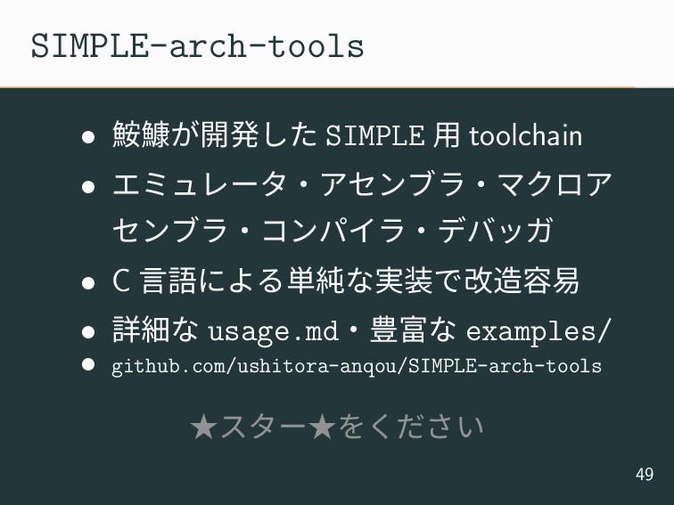 SIMPLE-arch-tools • 鮟鱇が開発した SIMPLE 用 toolchain ...