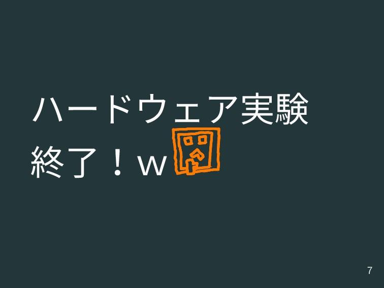 ハードウェア実験 終了!w 7