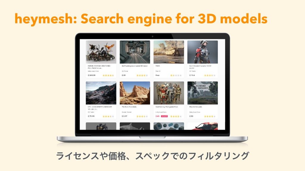 heymesh: Search engine for 3D models ϥΠηϯεՁ֨ɺε...