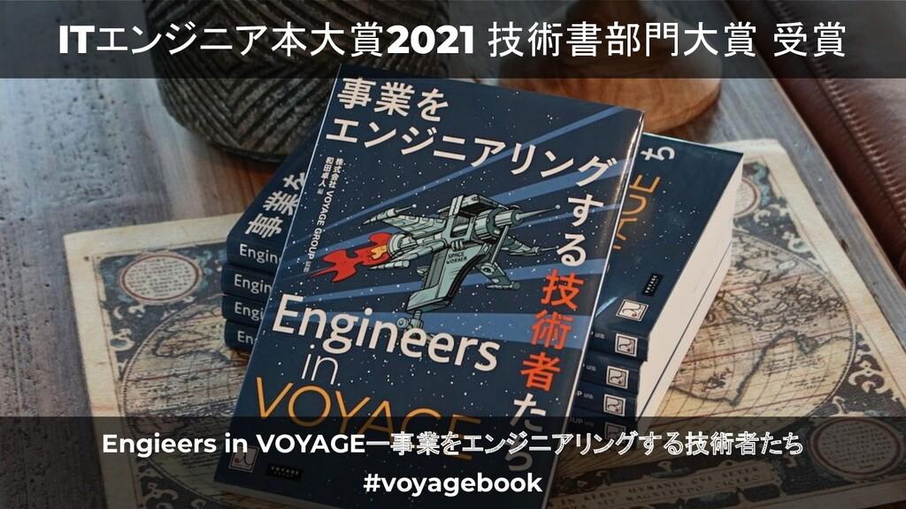 ITエンジニア本大賞2021 技術書部門大賞 受賞 Engieers in VOYAGEー事業...