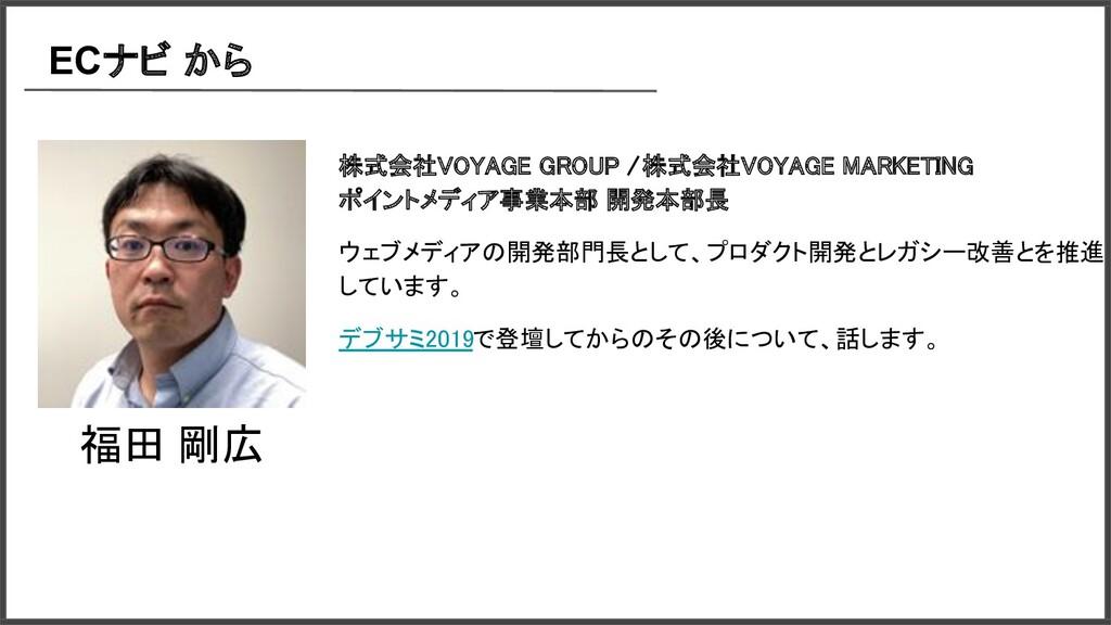 ECナビ から 株式会社VOYAGE GROUP / 株式会社VOYAGE MARKETING...