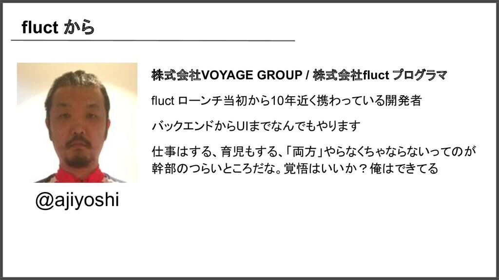 fluct から 株式会社VOYAGE GROUP / 株式会社fluct プログラマ flu...