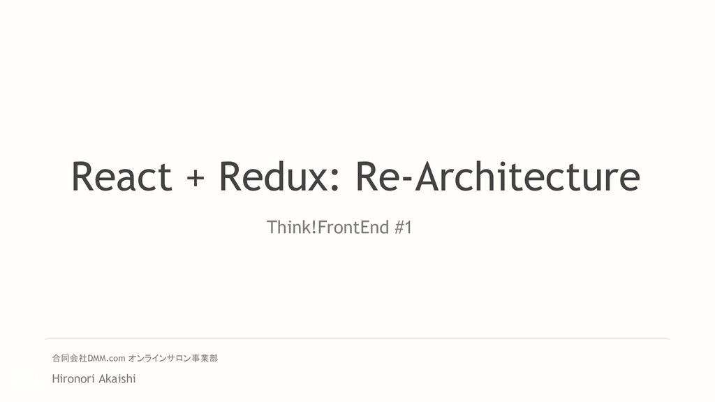© DMM.com Think!FrontEnd #1 React + Redux: Re-A...