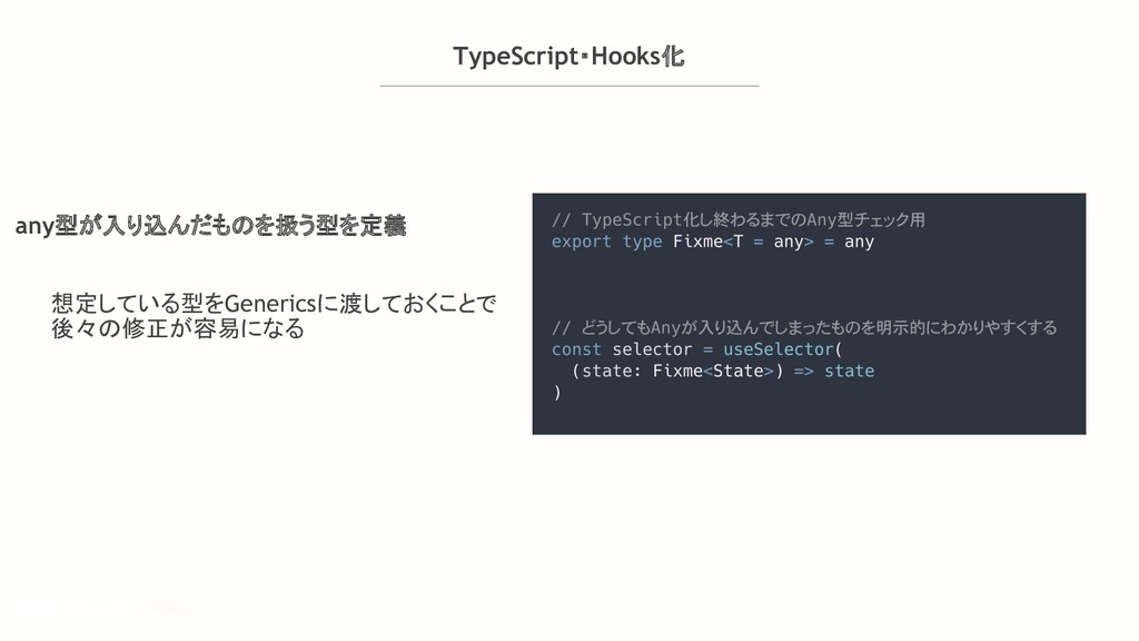 © DMM.com TypeScript・Hooks化 any型が入り込んだものを扱う型を定義...