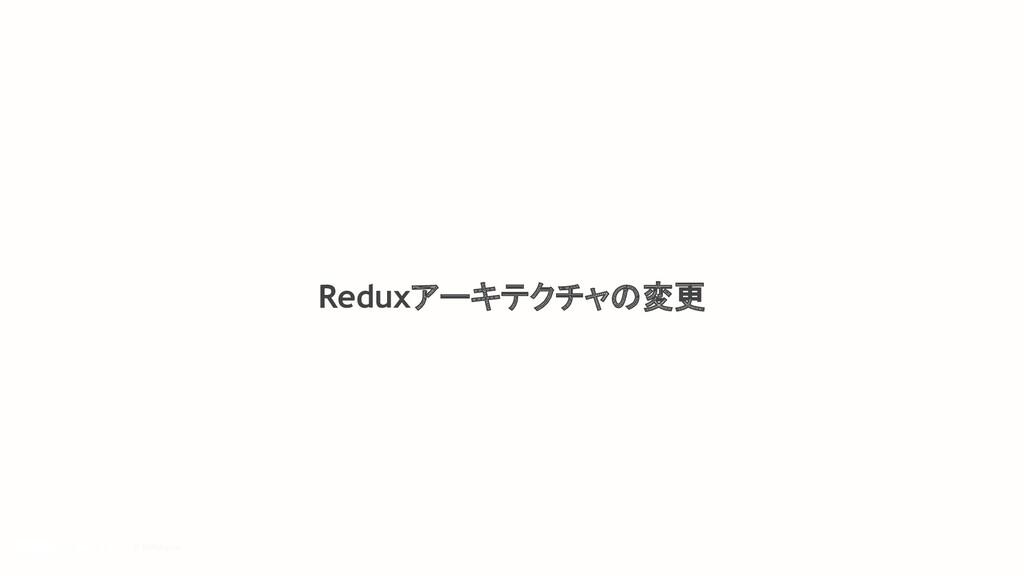 © DMM.com Reduxアーキテクチャの変更
