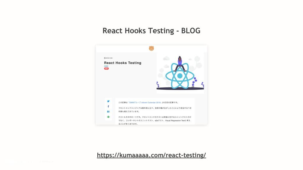 © DMM.com https://kumaaaaa.com/react-testing/ R...