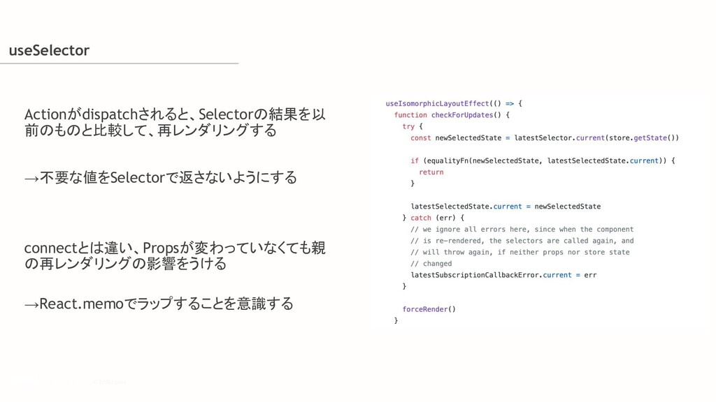 © DMM.com useSelector Actionがdispatchされると、Selec...