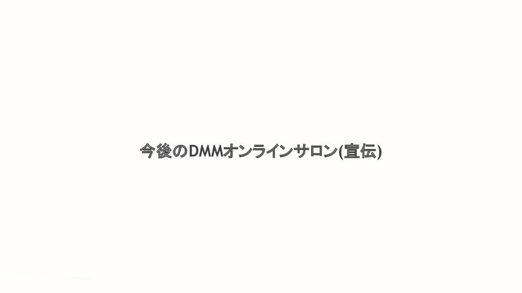 © DMM.com 今後のDMMオンラインサロン(宣伝)
