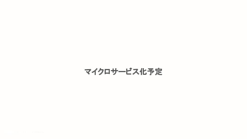 © DMM.com マイクロサービス化予定