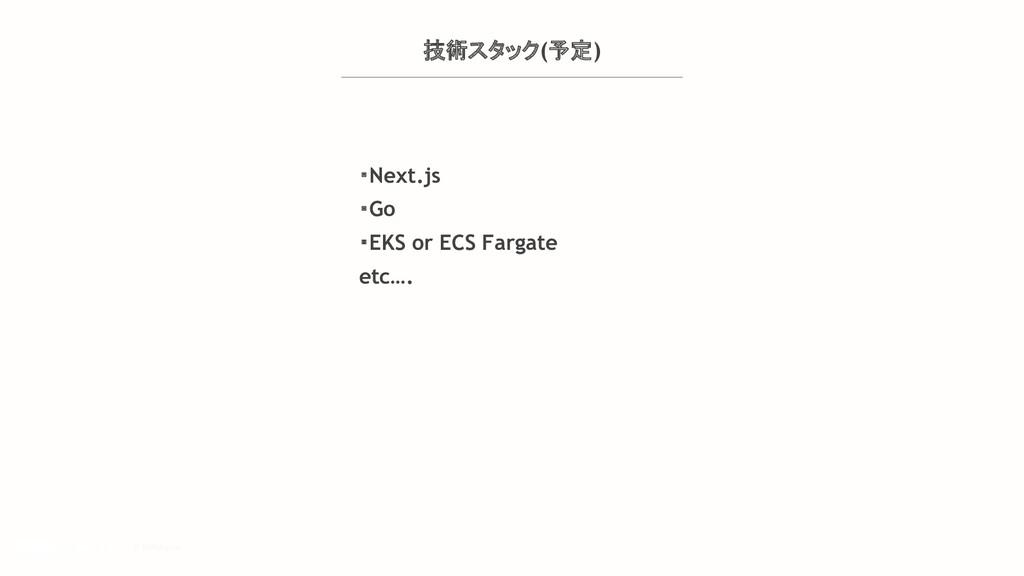 © DMM.com ・Next.js ・Go ・EKS or ECS Fargate etc…...