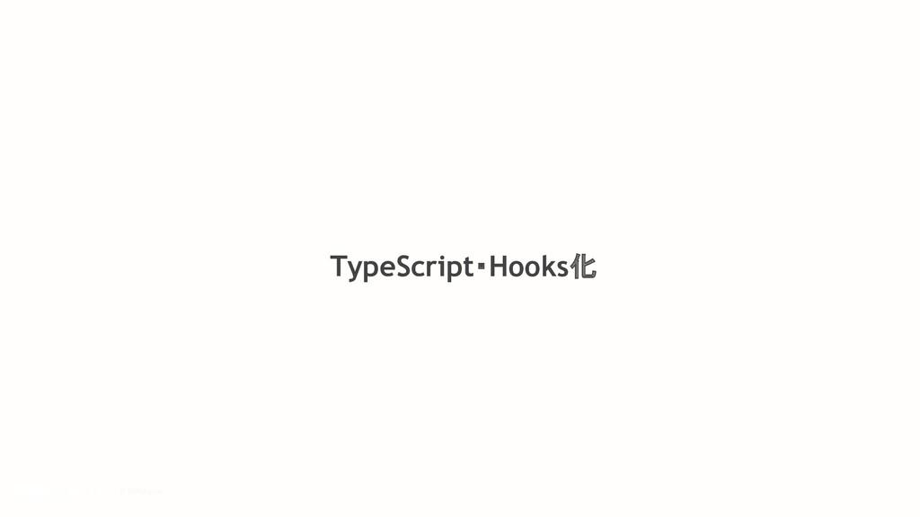 © DMM.com TypeScript・Hooks化