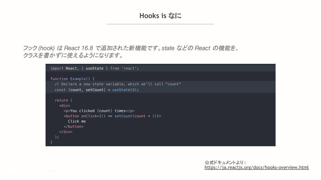 © DMM.com Hooks is なに フック (hook) は React 16.8 で...