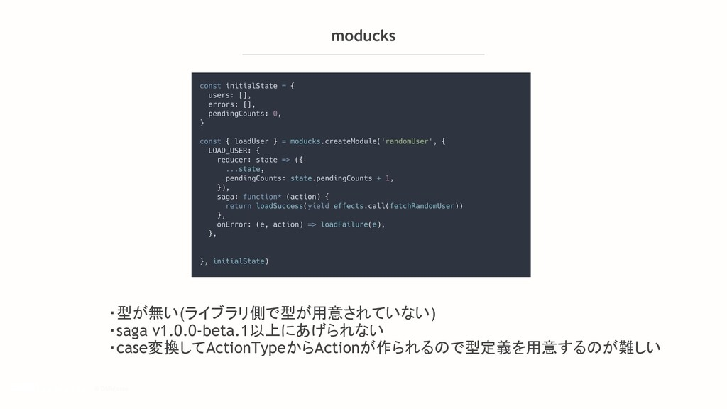 © DMM.com ・型が無い(ライブラリ側で型が用意されていない) ・saga v1.0.0...