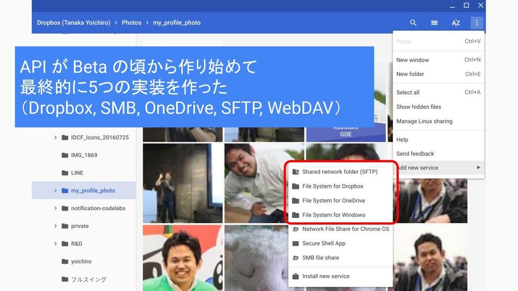 API が Beta の頃から作り始めて 最終的に5つの実装を作った (Dropbox, SM...