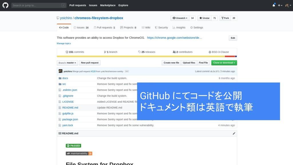 GitHub にてコードを公開 ドキュメント類は英語で執筆