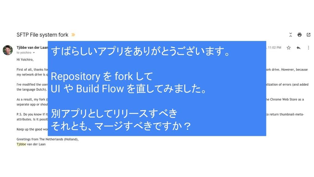 すばらしいアプリをありがとうございます。 Repository を fork して UI や ...