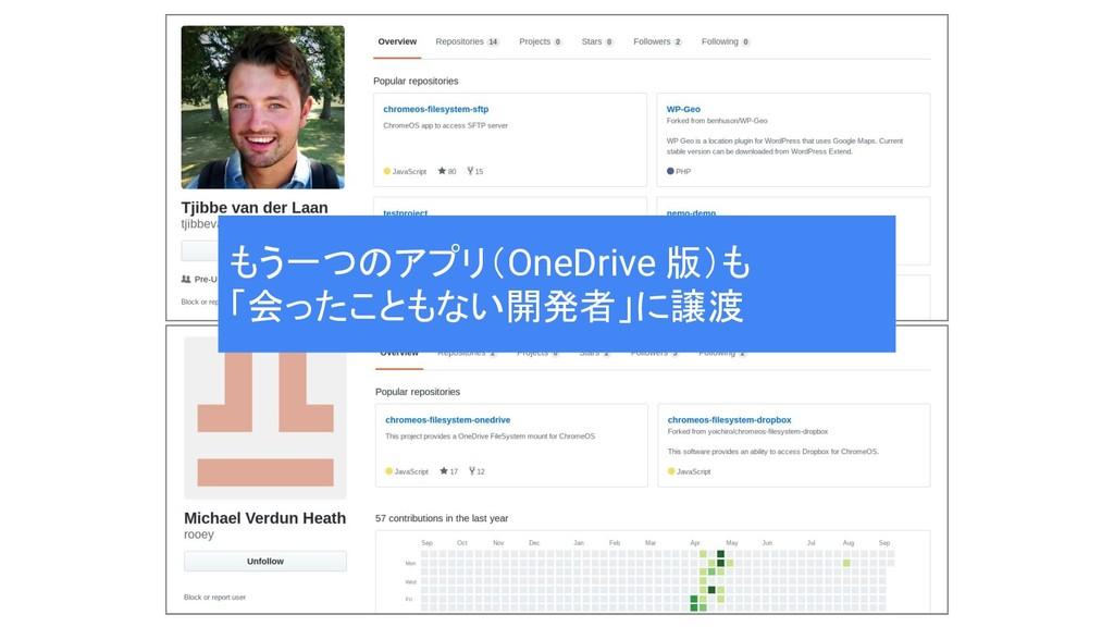 もう一つのアプリ(OneDrive 版)も 「会ったこともない開発者」に譲渡