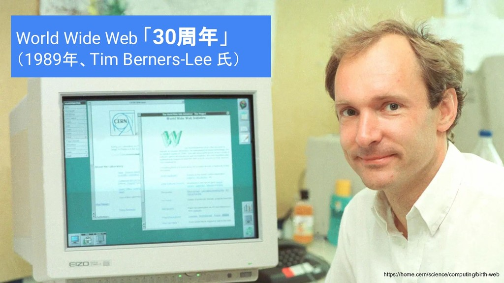 World Wide Web 「30周年」 (1989年、Tim Berners-Lee 氏)...