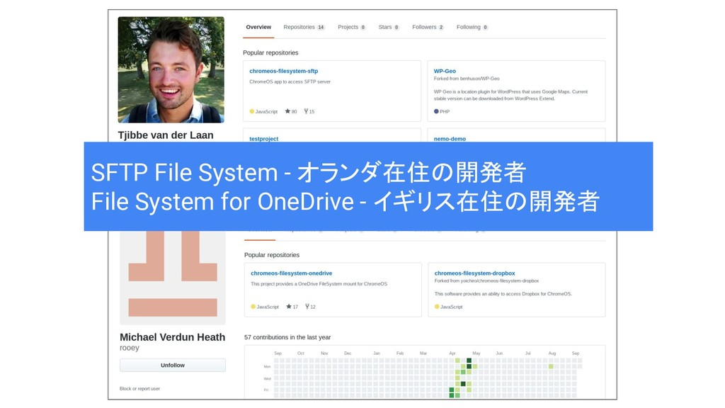 SFTP File System - オランダ在住の開発者 File System for O...