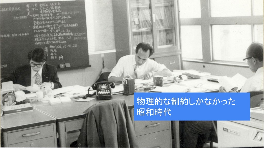 物理的な制約しかなかった 昭和時代