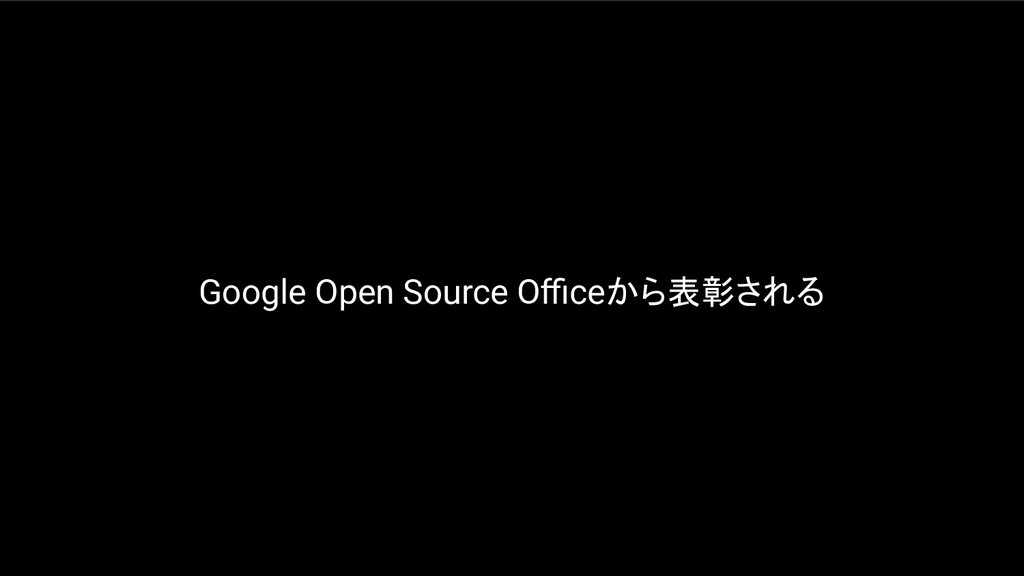 Google Open Source Officeから表彰される