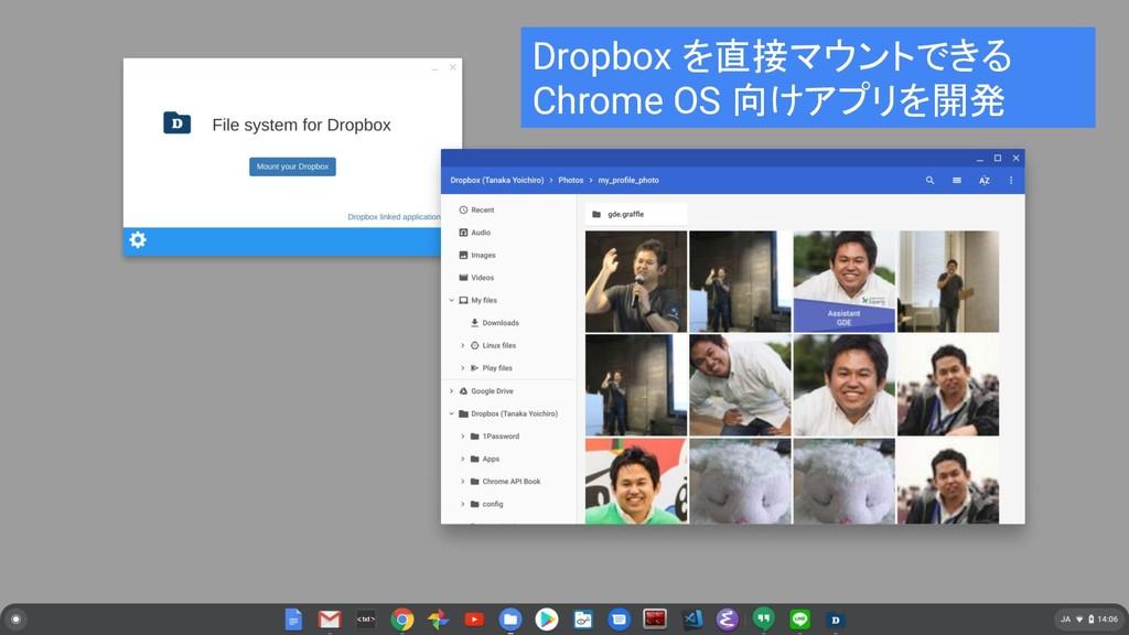Dropbox を直接マウントできる Chrome OS 向けアプリを開発