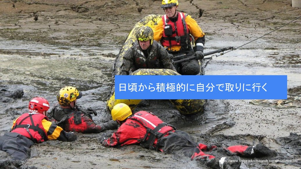 https://www.fireproductsearch.com/mud-rescue/ 日...